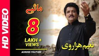 Maheay | Naeem Hazarvi | Saraiki Songs | Naeem Hazarvi Maheay