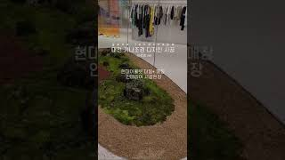 대전 현대아울렛 매장 초록인테리어~실내조경 ~