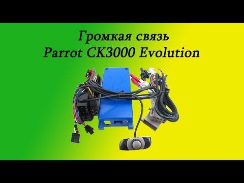 Громкая связь Parrot CK3000 Evolution