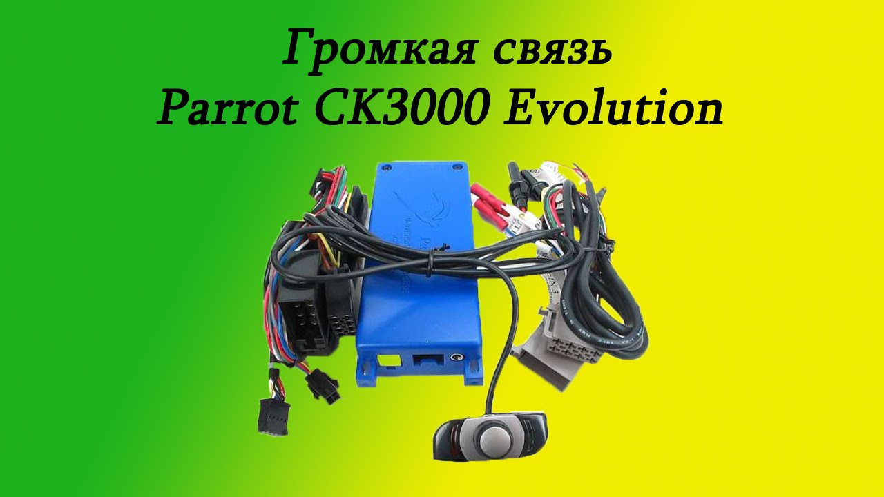 hight resolution of parrot ck3000 wiring diagram