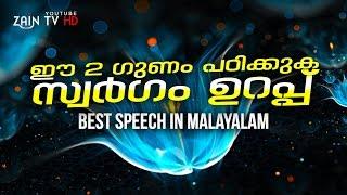 സ്വര്ഗം ഉറപ്പ്- Latest Heart touching best speech in Malayalam