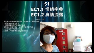 Publication Date: 2021-03-16 | Video Title: 九龍三育中學~共創成長路中一級第一課
