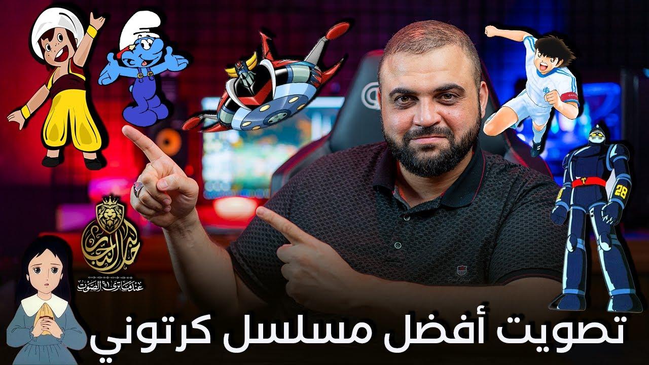 تصويت أفضل عشر | مسلسلات كرتون | اختر مسلسل واحد فقط | مع خالد النجار ?