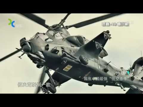 China WZ-10 Attack Helicopter   Firing AA missiles