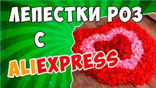 Лепестки роз с Алиэкспресс || Товары из Китая для оформления свадьбы