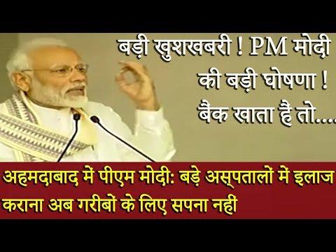 PM मोदी की बड़ी घोषणा !  बड़ी खुशखबरी बोले- बड़े अस्पतालों में इलाज कराना अब गरीबों के लिए सपना नहीं