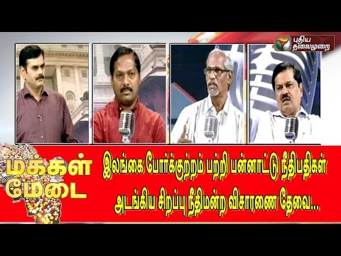 Report on Srilankan War Crimes Makkal Medai (16/09/2015) | Puthiyathalaimurai TV