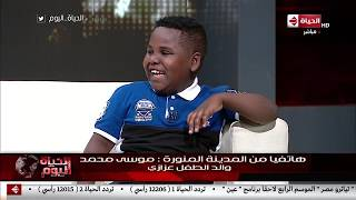 الحياة اليوم - شوف فرحة عزازي لما سمع صوت والده على التليفون