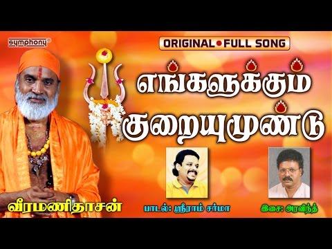Engalukkum Kuraiyum Undu | Veeramanidasan | Ayiram Kannudaiyal | Full Song