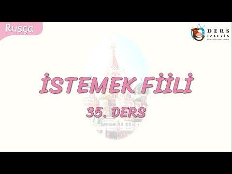İSTEMEK FİİLİ 35.DERS (RUSÇA)