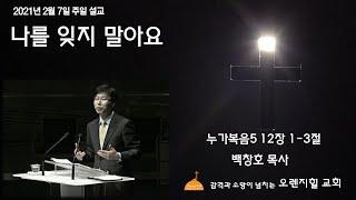 2021년 2월 7일 오렌지힐교회 주일예배
