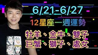 『星座』6/21-6/27「12星座」一週運勢(牡羊座/金牛座/雙子座/巨蟹座/獅子座/處女座)