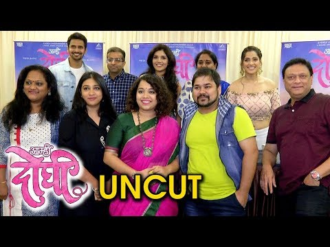 Aamhi Doghi | Press Conference | Part 2 | Uncut | Upcoming Marathi Movie 2018