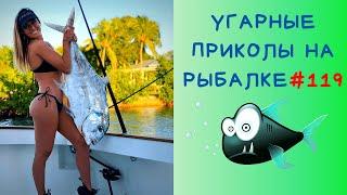 Приколы на Рыбалке до слез Неудачи на Рыбалке Новые Приколы на Рыбалке 2021 Рыбалка