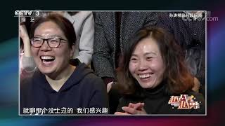 [越战越勇]月亮姐姐爆料杨帆曾被通知要上春晚?| CCTV综艺