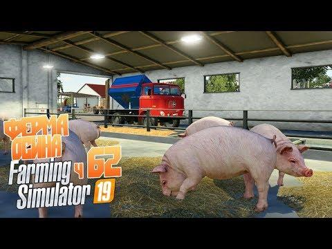 Профессиональное свиноводство - ч62 Farming Simulator 19