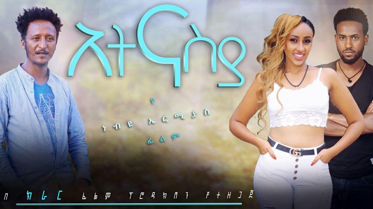 Download አትናሲያ - Ethiopian Amharic Movie Atnasiya 2020 Full Length Ethiopian Film 2020 Atnasiya