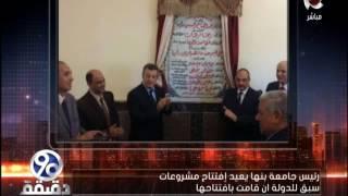 برنامج 90 دقيقة -صحفى بموقع مصراوى يتهم رئيس جامعة بنها يعيد افتتاح مشروعات سبق افتتاحها