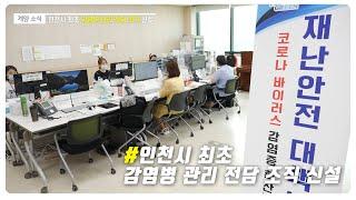인천시 최초 감염병 관리 전담 조직 신설_[2020.10.1주] 영상 썸네일