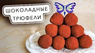 Шоколадные ТРЮФЕЛИ Своими Руками / Вкусный и Простой Рецепт БЕЗ САХАРА