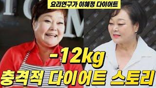 요리연구가 이혜정 다이어트 -12kg 충격적 다이어트 …