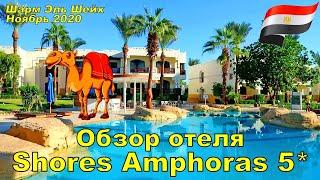 Отдых в Египте Шарм Эль Шейх Отель SHORES AMPHORAS RESORT 5 OTIUM FAMILY AMPHORAS 5