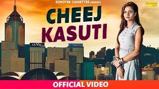 New Haryanvi Song 2018 : Cheej Kasuti || Shivani Raghav, Geet Arora, Sunny Sunny || VK John & Astha