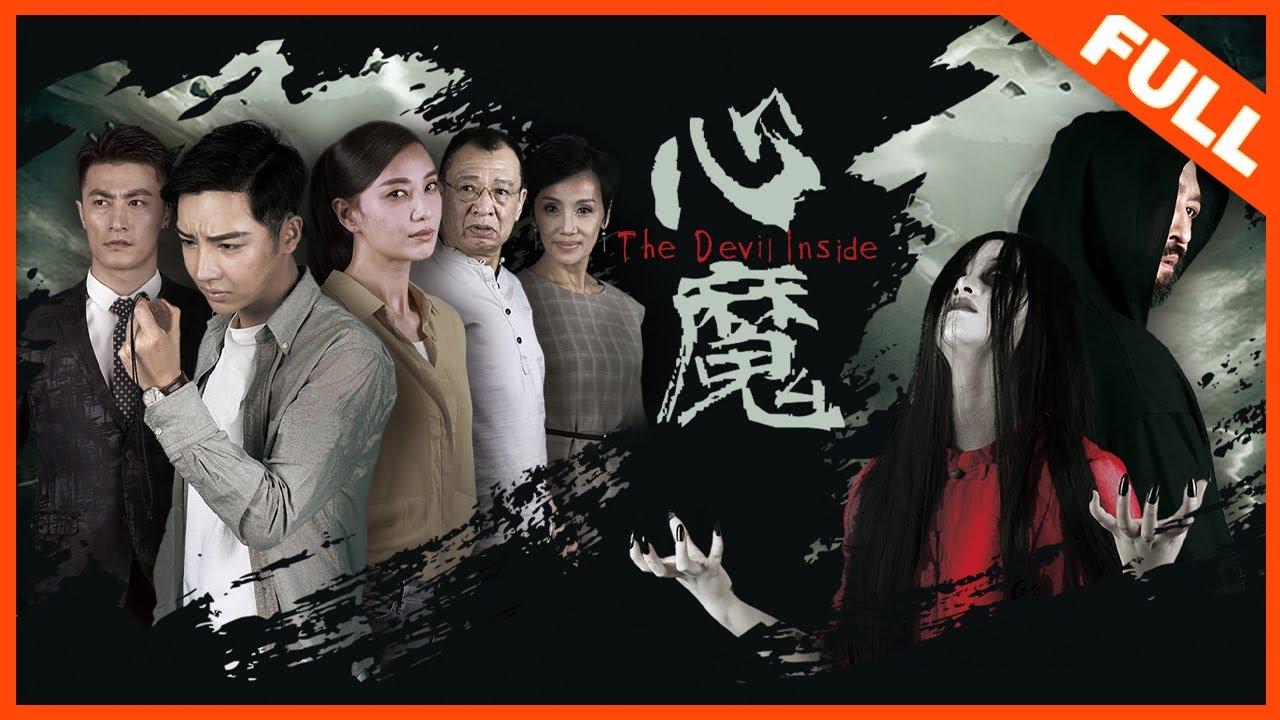 【悬疑剧情】《心魔 The Devil Inside》——郑希怡破浪探案 Full Movie  郑希怡/李少亭
