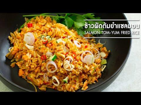 ข้าวผัดต้มยำแซลมอน Salmon Tom-Yum Fried Rice