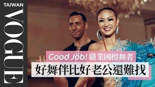 選自己想走的路台灣國標舞者放棄高學歷職場優勢在國際舞壇找到自己的主戰場Good JobBallroom Dancer