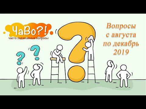 Ответы на вопросы с августа по декабрь 2019 года.