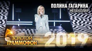 Полина Гагарина — Меланхолия (Золотой Граммофон 2019)