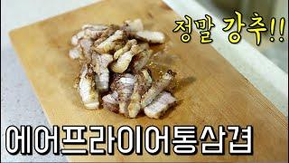 [에어프라이어 통삼겹] 집에서 간단히 만들어 먹는 삼겹살 요리! 에어프라이어 통삼겹