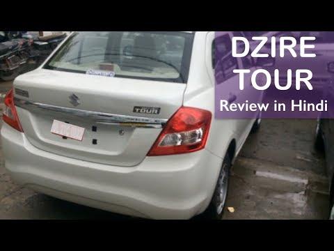 Maruti Swift Dzire Tour Interior,Exterior Walkaround and Review In Hindi