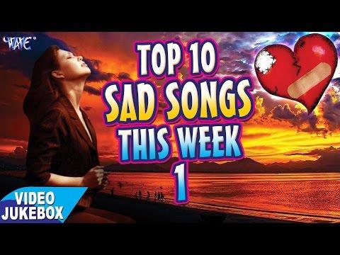 इस सप्ताह के टॉप 10 दर्दभरा गाने - Top 10 Sad Songs This Week - Video Jukebox - Bhojpuri Sad Songs