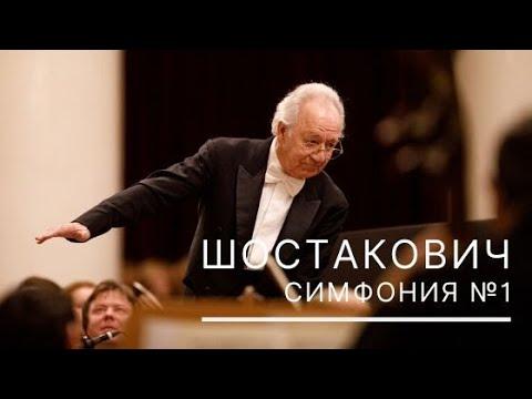 Открытие сезона. Шостакович. Симфония №1