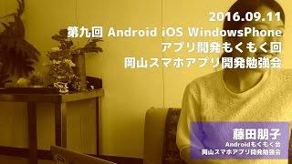 0:18 岡山スマホアプリ開発勉強会発足までの経緯 1:37 定期開催を続けて...