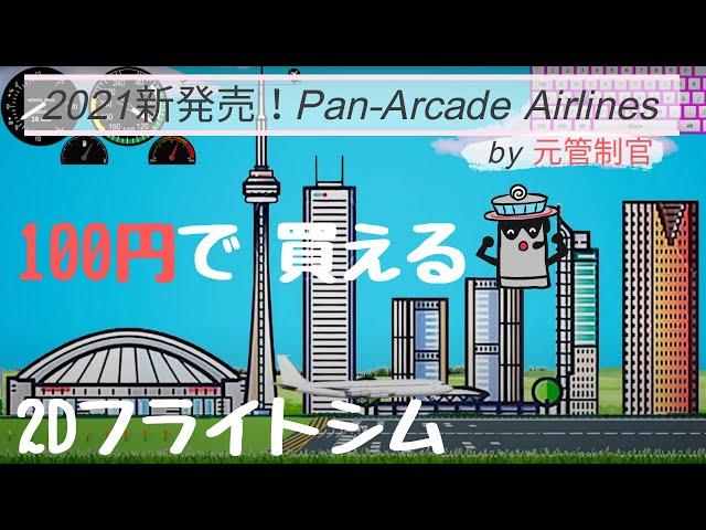 最新フライトシミュレーターをワンコインでGET!【Pan-Arcade Airlines】
