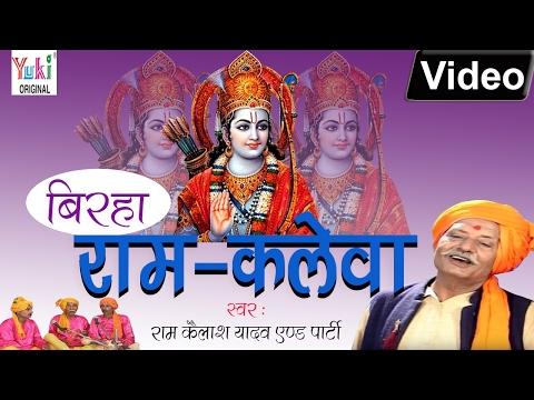 राम कलेवा   RAM KALEVA   RAM KAILASH YADAV   SUPERHIT BIRHA   भोजपुरी बिरहा   Yuki Music