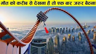 इसे कहते है झूला 10 most insane roller coster ! most Adventures roller coster ! 10 tourism places