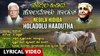 Negila Hidida Lyrical Video Song  | C Ashwath Hit Songs | Kuvempu |Bhavageethegalu|Kannada Folk Song