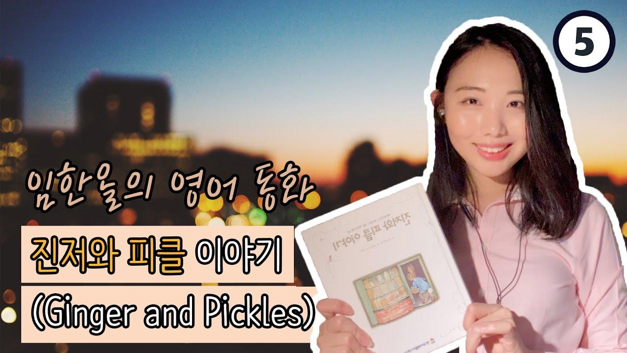 잠 안오는 밤, 영어동화 ASMR | 진저와 피클 이야기 (Ginger and Pickles) | English Book Reading ASMR