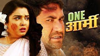 One Army | Dinesh Lal Yadav Aur Aamrpali Dubey KI Blockbuster Film 2019 | HD FILM