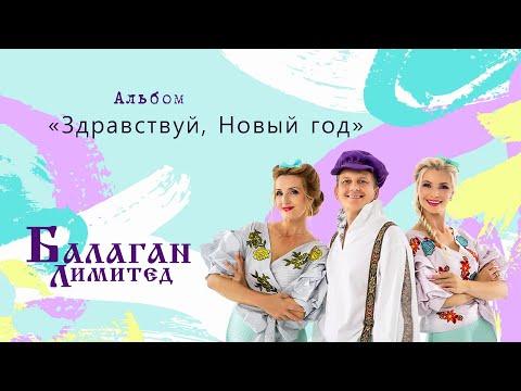 """Балаган Лимитед - Альбом """"Здравствуй, Новый год"""""""