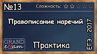 ЕГЭ 2017. Русский язык. Задание 13. Правописание наречий. Часть 4. Практика.