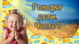 Приколы С Детьми😜Говорят Дети 😜Попробуй не засмеяться - 1