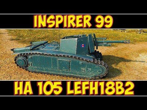 Inspirer 99 на 105 LeFH18B2