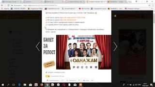 Итоги розыгрыша билета на шоу Comedy Club Продакшн от Grand Concert & Barnaul22