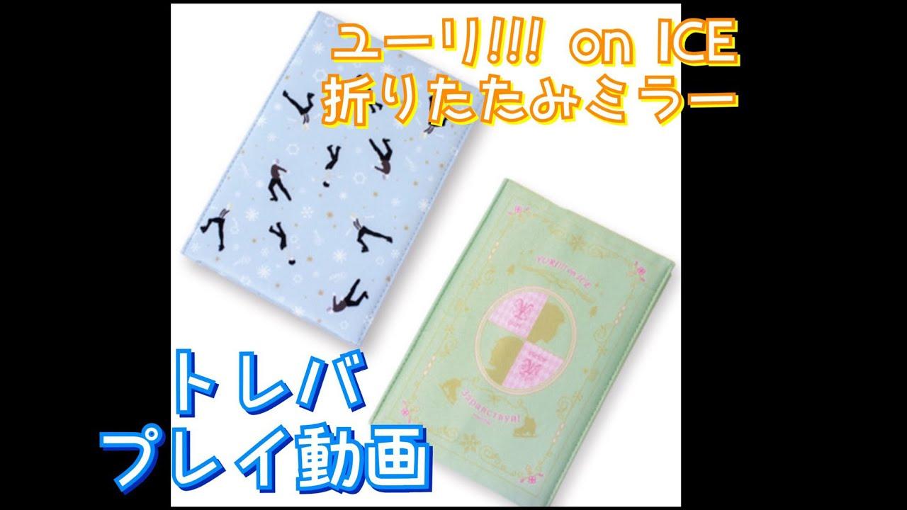 トレバ ユーリ!!! on ICE 折りた...