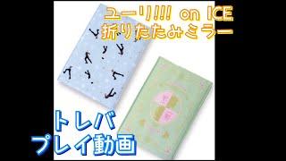 トレバ ユーリ!!! on ICE 折りたたみミラー 2種獲得 プレイ動画